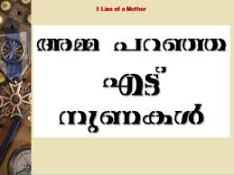 40 Lies Of A Mother Malayalam New Your Quote Picture Malayalam