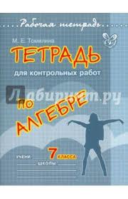 Книга Тетрадь для контрольных работ по алгебре класс  Тетрадь для контрольных работ по алгебре