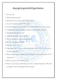 Scholarship Interview Questions Highschool Cambodia Questions For Scholarship Interview