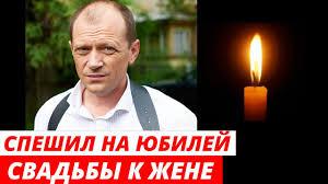 Актер Дмитрий Гусев Ехал На Юбилей Своей Свадьбы к Жене и Детям - YouTube
