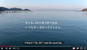 Earthquake off the coast of a magnitude 6.8 earthquake struck off the northwest coast of japan, triggering a tsunami advisory. Moving Video Commemorates Anniversary Of The 2011 Tohoku Earthquake And Tsunami Japan Today