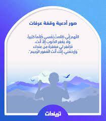 صور أدعية وقفة عرفات وخير الدعاء يوم عرفة عن النبي صلى الله عليه وسلم -  تريندات