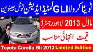 toyota corolla le | model 2013 gli for sale in pakistan| - YouTube
