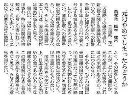 Image result for 日本の元号vs西暦