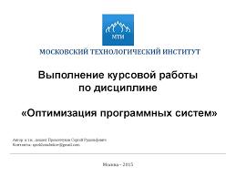Правила оформления курсовой работы презентация онлайн Правила оформления курсовой работы