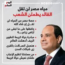 مياه مصر لن تقل.. القائد يطمئن الشعب.. إنفوجراف - اليوم السابع