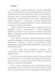 Система менеджмента и управления качеством на ООО АМК отчет по  Система менеджмента и управления качеством на ООО АМК отчет по практике 2010 по менеджменту