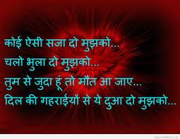 all hindi hindi dard bhari shayari photos dosti in english love romantic image for hindi shayari