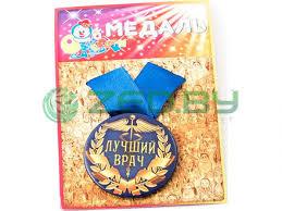 <b>Медаль Эврика Лучший врач</b> 97159, цена 10 руб., купить в ...