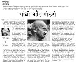 amar ujala yogendra yadav s thought provoking article on mahatma  amar ujala yogendra yadav s thought provoking article on mahatma gandhi