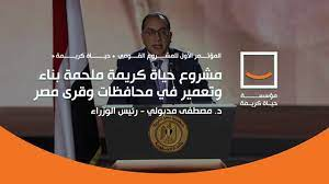 حياة كريمة - رئيس الوزراء: مشروع حياة كريمة هو المشروع المصري الأعظم في  القرن الواحد والعشرين