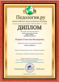 Педология Образец диплома № диплом диплом