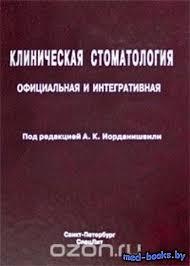 Книги по стоматологии Клиническая стоматология Официальная и интегративная Под редакцией А К Иорданишвили 2008