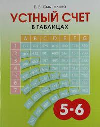 Устный счет в таблицах Учебное пособие по математике для учащихся  Купить Смыкалова Е В Устный счет в таблицах Учебное пособие по математике