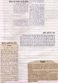 hindi essay on child labour essay on child labour