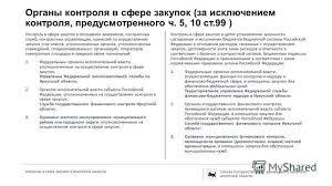 Презентация на тему Контроль в сфере закупок в Иркутской области  6 Органы