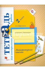 Книга Литературное чтение класс Тетрадь для контрольных  Литературное чтение 2 класс Тетрадь для контрольных работ