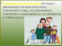 по психологии на тему семья и семейное воспитание Курсовая по психологии на тему семья и семейное воспитание