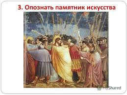 Презентация на тему Подготовила Мишкина И В Итоговая  Опознать памятник искусства