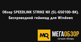 Обзор <b>SPEEDLINK STRIKE</b> NX (SL-650100-BK). Беспроводной ...