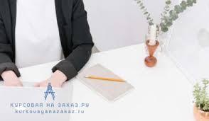 Диплом по юриспруденции Курсовая на заказ Возможно ли получить качественный диплом бесплатно