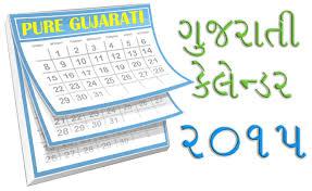 online calendars 2015 gujarati movies 2015 calendar amy ryan films