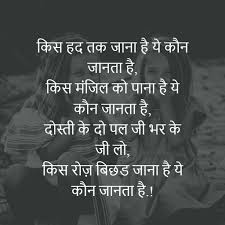 Short Friendship Quotes In Hindi Daily Motivational Quotes