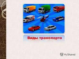 Презентация на тему Транспорт Знакомство детей старшего  Виды транспорта транспорт наземный водныйвоздушный подземный