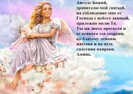 День ангела натальи молитва