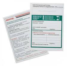 Термоиндикатор ВомМарк Шорт Ран warmmark short run  Контрольные карточки ККИ для индикаторов
