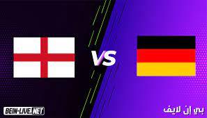 مشاهدة مباراة انجلترا والمانيا بث مباشر اليوم بتاريخ 29-06-2021 في يورو 2020