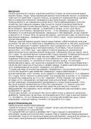 Экономические и политические реформы И В Сталина реферат по  Экономические и политические реформы И В Сталина реферат по историческим личностям скачать бесплатно Сталин