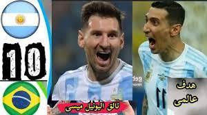ملخص مباراة الأرجنتين والبرازيل نهائي كوبا أمريكا 2021 - YouTube