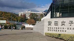 安田 女子 大学