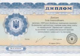 Мой диплом Фрилансер Илья Демидов botj Портфолио Мой диплом
