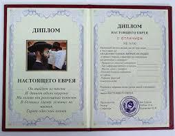 Диплом Настоящего еврея Подарини оригинальные подарки Артикул 0388