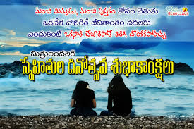 Best Friendship Day Images In Telugu Wallpapersimagesorg