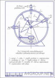 Проектирование АТП Диплом > Платные чертежи Чертежи Автомобили Устройство опрокидывающегося расходомера