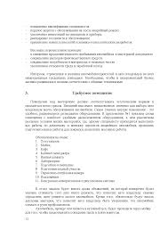 Реферат на тему Бизнес план docsity Банк Рефератов Это только предварительный просмотр