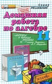 Алгебра Все гдз решебники онлайн all gdz online 10 11 класс Задачник Мордкович А Г