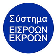 Αποτέλεσμα εικόνας για ΕΙΣΡΟΩΝ-ΕΚΡΟΩΝ