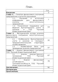 Титульный лист план Анализ платежеспособности и финансовой  Скачать документ