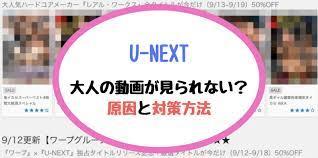 U next その他