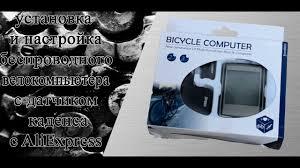 беспроводной велокомпьютер с датчиком каденса. Установка и ...