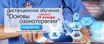 Ассоциация Российских Озонотерапевтов Ассоциация российских  banner medical 02