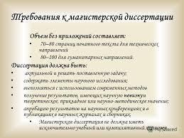 Презентация на тему Кратасюк Валентина Александровна профессор  13 Требования к магистерской диссертации Объем
