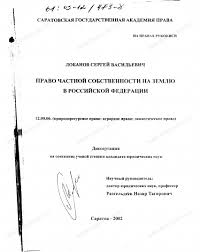 Диссертация на тему Право частной собственности на землю в  Диссертация и автореферат на тему Право частной собственности на землю в Российской Федерации