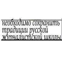 Академия журналистики Коммерсантъ Главная facebook Фото Академия журналистики