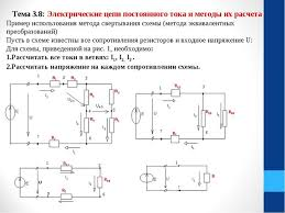 Реферат по теме Электрические цепи постоянного тока скачать бесплатно Реферат тему цепи постоянного тока