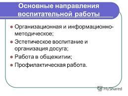 Презентация на тему Отчет об организации воспитательной работы  3 Основные направления воспитательной работы